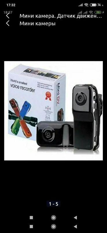 Фото и видеокамеры - Кок-Ой: Скрытые камеры фото видео датчик движения