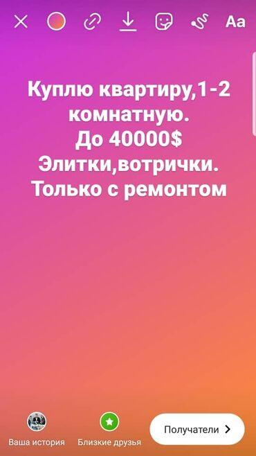 Куплю - Кыргызстан: Куплю квартиру,1-2 комнатную.До 40000Желательно с евроремонтомКРОМЕ -