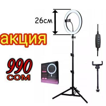 Электроника - Тынчтык: Кольцевой лампа
