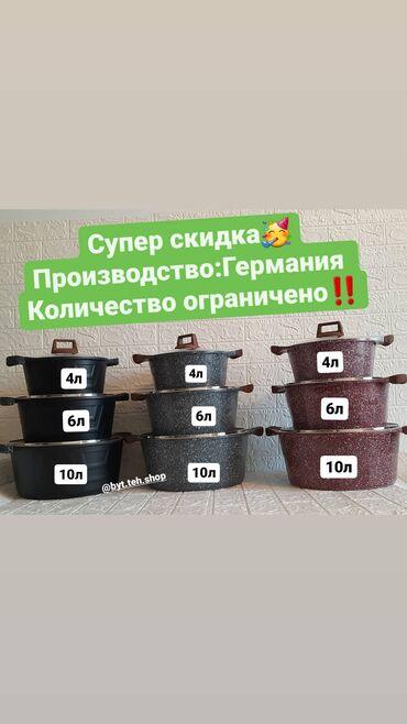 стерильные перчатки цена бишкек в Кыргызстан: Кастрюли и казан 2в1Производство: Германия Качество супер 💯Цена за