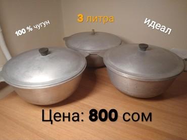 Продаю казаны (КАЗАН)! в Бишкек