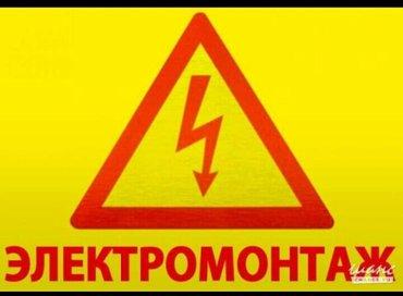 ЭЛЕКТРИК ЭЛЕКТРОМАНТАЖ ЛИБОЙ СЛОЖНОСТИ. .БИШКЕК в Бишкек