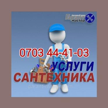 Ремонт, прочистка, профилактика Аристонов. в Бишкек