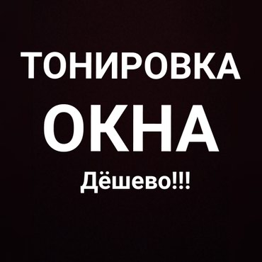 Тонировка окон в Бишкек
