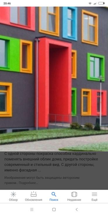 Красим домов помещений..вароты..любые услуги в Бишкек