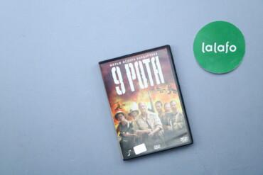 """DVD - диск """"9 рота""""   Стан гарний"""