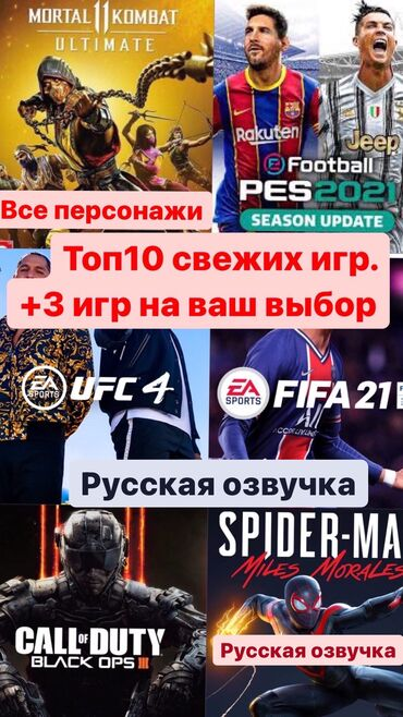 джорданы бишкек in Кыргызстан | ДРУГОЙ ДОМАШНИЙ ДЕКОР: 🔥Акция прокат 2+1 Сдаётся на прокат Ps4/3 Tv