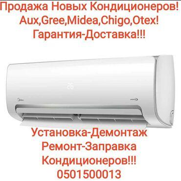 Климатическое оборудование в Кыргызстан: Продажа Новых Кондиционеров! Aux,Gree,Midea,Chigo,Otex! Бесплатная