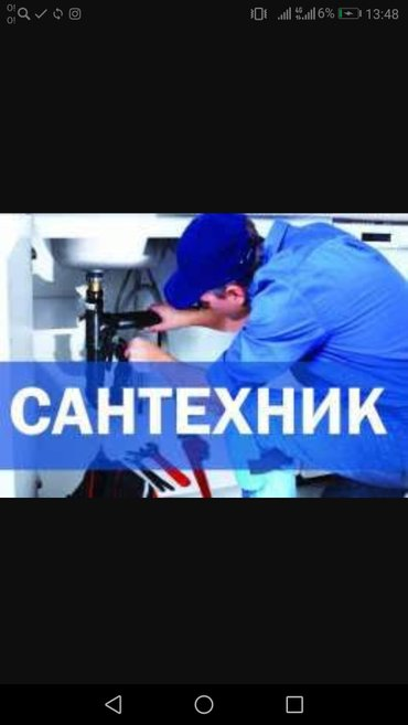 Сантехник чистка канализации вызов бесплатно в Бишкек
