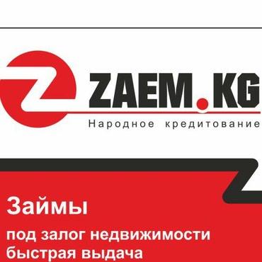 Быстрые кредиты и займы! в Бишкек