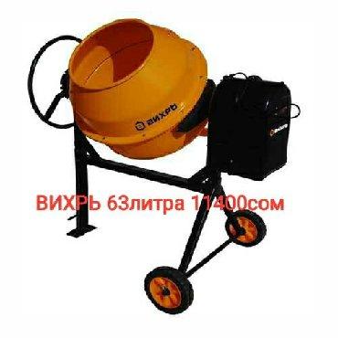 токарный инструмент советский в Кыргызстан: Бетономешалка от 63 литров до 300литровВихрь/63л- Вихрь /100л-