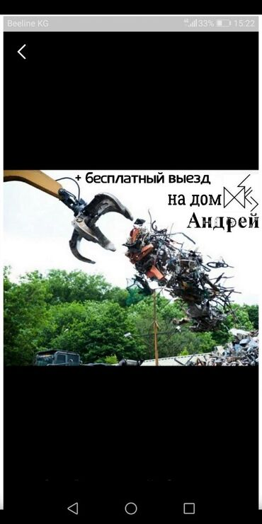 ламинаторы esperanza для дома в Кыргызстан: Приём скупка чёрный металл металлолом дорого железо темир алабыз темир