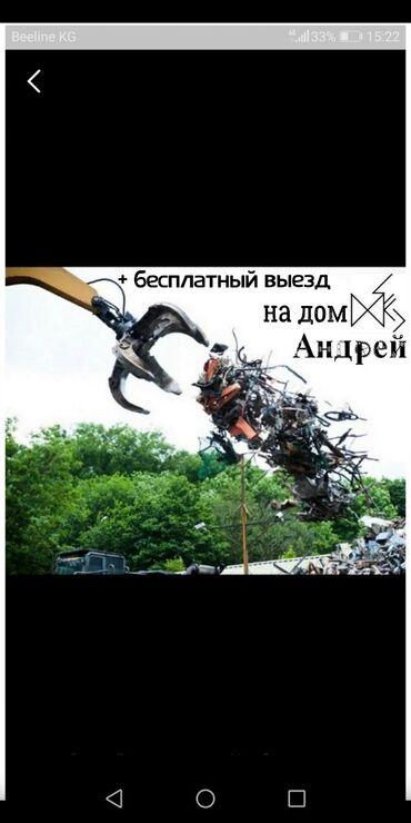 пс4 купить в Кыргызстан: Приём скупка чёрный металл металлолом дорого Железо темир алабыз темир