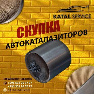 скупка одежды бишкек в Кыргызстан: Катализатор катализаторы Бишкек катализаторы Скупка катализаторов