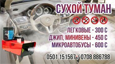 Аксессуары для авто
