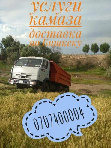 Услуги Камаз в Бишкек
