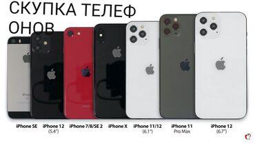 Электроника - Чок-Тал: СРОЧНАЯ СКУПКА ТЕЛЕФОНОВ МАРКИ iPhone!!!