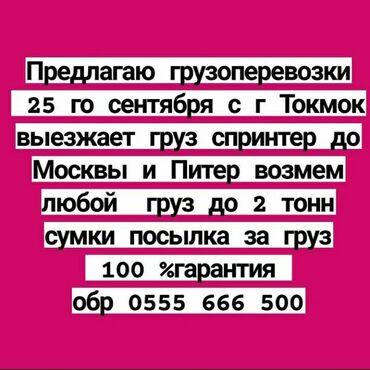 спринтер цена в бишкеке in Кыргызстан | MERCEDES-BENZ: Предлагаю грузоперевозки по всем направления Бишкек Токмок Кемин Ош Ыс