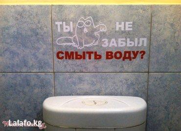 Виниловые наклейки. Сделаем любые в Бишкек