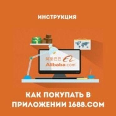 Обучаею закупу товаров с 1688 и Таобао, также регистрация аккаунта. За