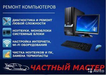 Ремонт техники - Беловодское: Ремонт | Ноутбуки, компьютеры | С выездом на дом
