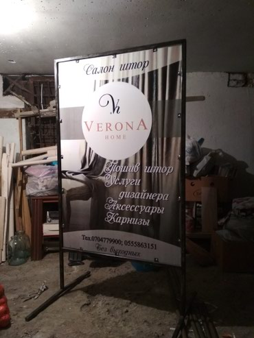 Рекламный металлический штендер.Фото могу отправить по вэтцапу. в Бишкек