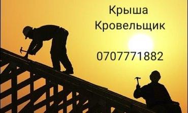 Крыша крыша крыша крыша кровля в Бишкек