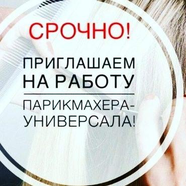 Требуется мастер универсал ,калорист в Шопоков