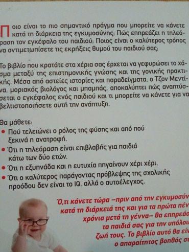 σε Ανατολική Θεσσαλονίκη - εικόνες 2