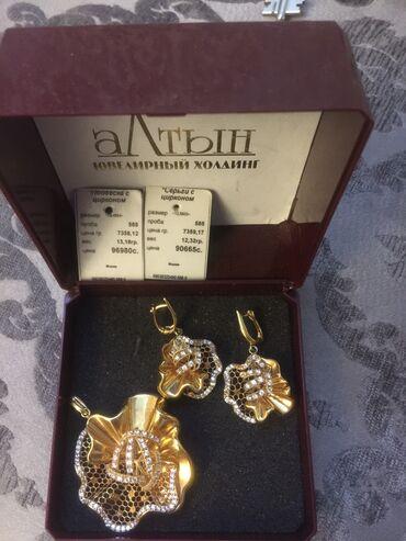 скупка золота 585 пробы в Кыргызстан: Продам желтое Золото585 проба,набор серьги и подвеска