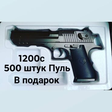 сигнальный пистолет в Кыргызстан: Металлический пневматический пистолет один в один как у полицейских Иг