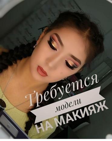 Требуется модели каждый день на макияж , пишите через вотсап в Бишкек