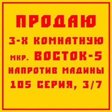 skachat muzhskuju odezhdu dlja sims 3 в Кыргызстан: Продается квартира: 3 комнаты, 64 кв. м