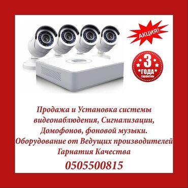 газовые котлы сигнал бишкек в Кыргызстан: Видеонаблюдение, камеры, домофон, видеодомофон, скуд, акустическая