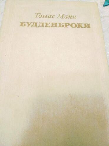 Роман Томас Манн Будденброки. Издательство Москва 1985 год. Твердый