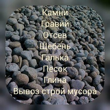 Отсев щебень песок гравий глина в Frunze