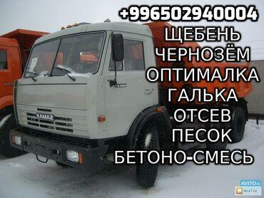 Куплю грунт - Кыргызстан: Чернозем, Галька