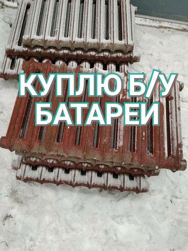 Дом и сад - Бишкек: Чугунные батареи принимаем высокие цены самовывоз беловодск сокулук