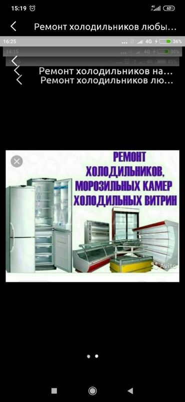 Ремонт холодильников любых видов на выезд