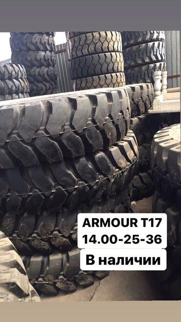 Компания Техностан представляет все виды шин от фирмы ARMOUR для любой