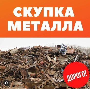 Скупка черного металла - Самовывоз - Бишкек: Куплю черный метал дорого#самовывоз #скупка матал #черный