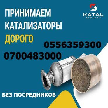 фритюрница бишкек in Кыргызстан | ДРУГОЙ ДОМАШНИЙ ДЕКОР: Хотите сдать катализатор в бишкеке, дорого, выгодно и без