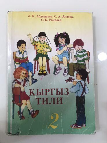 Кыргызский язык 2 класс