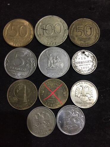 Монеты продаю 1шт-50с