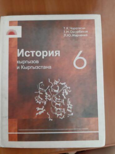 История Кыргызстана для 6класса Состояние 10/10