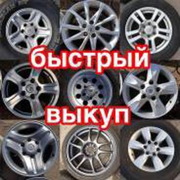 диски автомобильные в Кыргызстан: Выкуп автомобильных дисков! Оплата сразу! Предложения по WhatsApp
