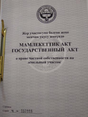 Срочно!!!продается участок в Сокулуке 7 соток в Бишкек