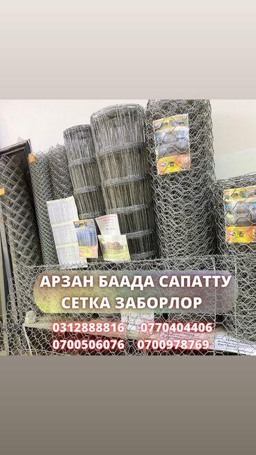 станок для сетка рабица в бишкеке в Кыргызстан: Заборы, ограждения | Металлические, Алюминиевые | Гарантия