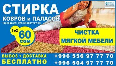 где делают ворота для дома в г бишкеке в Кыргызстан: Стирка ковров в БишкекеТолько у нас! профессиональная линия турецкого