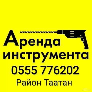 промышленный утюг бишкек in Кыргызстан   УТЮГИ: Сдам в аренду Утюги, Болгарки, Генераторы